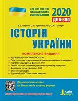 ЗНО 2020: Комплексне видання Історія України