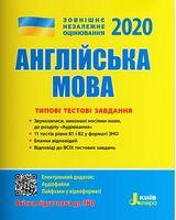ЗНО 2020: Типові тестові завдання Англійська мова
