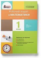 НУШ 1 клас Математика робочий зошит Частина 2 до підр. Логачевської С.П.