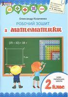 НУШ 2 клас Математика робочий зошит до підр. Листопад Н.П.