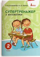 НУШ 2 клас СУПЕРТРЕНАЖЕР з математики