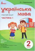 НУШ 2 клас Українська мова робочий зошит Ч1 до підр. Пономарьової К.І.
