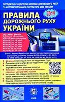 ПДР України 2019. (64 стор) Постанова ПКМУ №258 ТОНКІ НОВІ