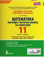 Тестовий контроль результатів навчання. Математика 11 кл Рівень Стандарт (Алгебра та Геометрія)