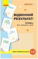 НУШ Стікери для мотивації учнів Відмінний результат (1-4 кл.) Випуск 2