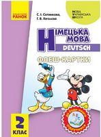 НУШ Нім. мова. Флеш-картки 2 кл. до будь-якого підручника (Укр)