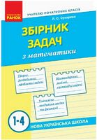 НУШ Зб. задач з математики 1-4 кл. (Укр)