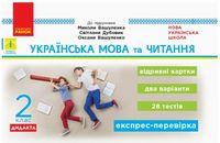 НУШ Експрес-перевірка Укр. мова та чит. 2 кл. (Укр) до підр. Вашуленка та ін. ДИДАКТА