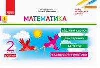 НУШ Експрес-перевірка Математика 2 кл. (Укр) до підр. Листопад Н. ДИДАКТА