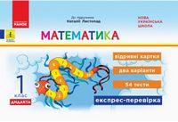 НУШ Експрес-перевірка Математика 1 кл. (Укр) до підр. Листопад Н. ДИДАКТА
