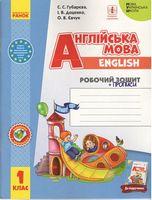 Зошит НУШ Англійська мова 1 клас Робочий зошит з прописами (до підручника «Англійська мова 1 клас Start Up!»)