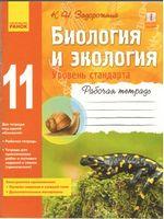 Біологія та екологія (Рівень стандарту ) 11 клас Робочий зошит (Рос)