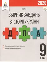 ДПА 2020 Збірник завдань Історія України 9 клас