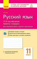 Контроль учеб. достижений. Русский язык 11 кл. д/УКР. шк. Уровень стандарта (РУС)