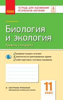 Контроль учеб. достижений. Биология и экология 11 кл. Уровень стандарта (РУС)