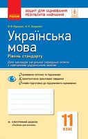 Контроль навч. досягнень. Укр. мова 11 кл. д/укр. шк. Рівень стандарту (Укр)