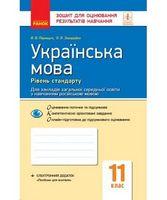 Контроль навч. досягнень. Укр. мова 11 кл. д/РОС. шк. Рівень стандарту (Укр)