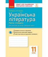 Контроль навч. досягнень. Укр. література 11 кл. Рівень стандарту (Укр)