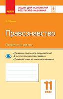 Контроль навч. досягнень. Правознавство 11 кл. Профільний рівень (Укр)