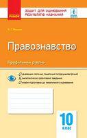 Контроль навч. досягнень. Правознавство 10 кл. Профільний рівень (Укр)