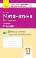Контроль навч. досягнень. Математика 11 кл. Ч.2. Геомерія. Рівень стандарту (Укр)