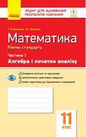 Контроль навч. досягнень. Математика 11 кл. Ч.1. Алгебра і поч. аналізу. Рівень стандарту (Укр)