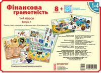 Фінансова грамотність 1-4 класи: ПЛАКАТИ /НУШ (Укр) Наочність нового покоління