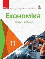 Економіка 11 кл. ПІДРУЧНИК (Укр) Профільний рівень. Крупська Л.П. та ін. НОВА ПРОГРАМА