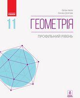 Геометрія ПІДРУЧНИК 11 кл. (Укр) Профільний рівень. Нелін Є.П. НОВА ПРОГРАМА
