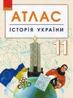 АТЛАС Історія України 11 кл. (Укр) НОВИЙ