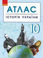 АТЛАС Історія України 10 кл. (Укр) НОВИЙ