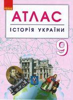 АТЛАС Історія України 9 кл. (Укр) НОВИЙ
