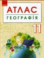 АТЛАС Географія 11 кл. + контурні карти (Укр) НОВИЙ