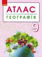АТЛАС Географія 9 кл. + контурні карти (Укр) НОВИЙ