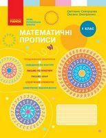 НУШ Математичні ПРОПИСИ Скворцова, Онопрієнко (Укр)