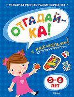 ОТГАДАЙ-КА (5-6 лет) (с наклейками)