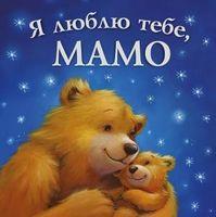 Я люблю тебе , Мамо.