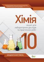 Хімія, 10 кл. Зошит для лабораторних дослідів та практичних робіт. Академічний рівень.  (оновлена програма)