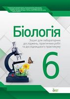 Біологія, 6 кл. Зошит для практичних робіт та лабораторних досліджень (оновлена програма)