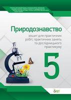 Природознавство, 5 кл. Зошит для практичних робіт, практичних занять та дослідницького практикуму