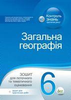 Загальна географія, 6 кл. Зошит для поточного та тематичного оцінювання (+ зошит для практичних робіт) (оновлена програма)