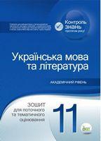 Українська мова та література. 11 клас: зошит для поточного та тематичного оцінювання (оновлена програма)