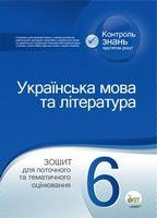Українська мова та література. 6 клас: зошит для поточного та тематичного оцінювання  (оновлена програма)