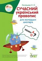 Сучасний український правопис для молодших школярів