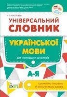 Універсальний словник української мови для молодших школярів