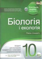 Біологія і Екологія 10 кл. Зошит для поточного та тематичного оцінювання (+ зошит для лабораторних та практичних робіт) (оновлена програма)