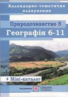 Календарно-тематичне планування. Природознавство. 5 клас. Географія. 6–10 класи ( рівень стандарту, академічний рівень) 2019/2020 н. р
