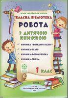 Класна бібліотека (папка для позакласного читання  10 книжок) 1 клас НУШ