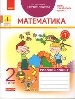 НУШ Математика 2 клас Робочий зошит до підручника Григорія Лишенка У 2-х частинах ЧАСТИНА 1