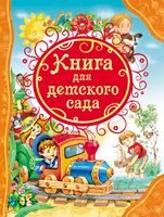 Книга для детского сада. Все лучшие сказки